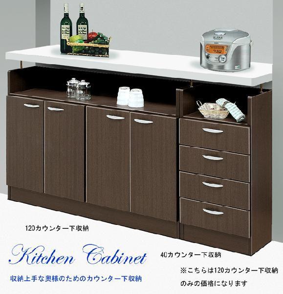 カウンター下収納 完成品 向かって左側 幅120cm ブラウン 茶 木製 シンプル キッチンカウンター キッチンキャビネット キッチン収納 ダイニングボード キッチンボード 国産品 日本製