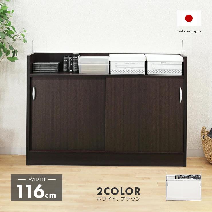 カウンター下収納 完成品 幅120cm ブラウン シンプル キッチンカウンター キッチンキャビネット キッチン収納 ダイニングボード キッチンボード 国産品 日本製