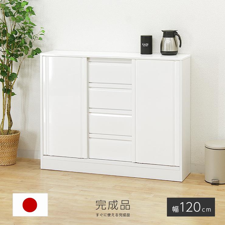 キッチンカウンター 完成品  幅120cm ホワイト 白 木製 シンプル キッチン収納 食器棚 食器収納 ダイニングボード キッチンボード キッチンキャビネット 水屋 国産品 日本製