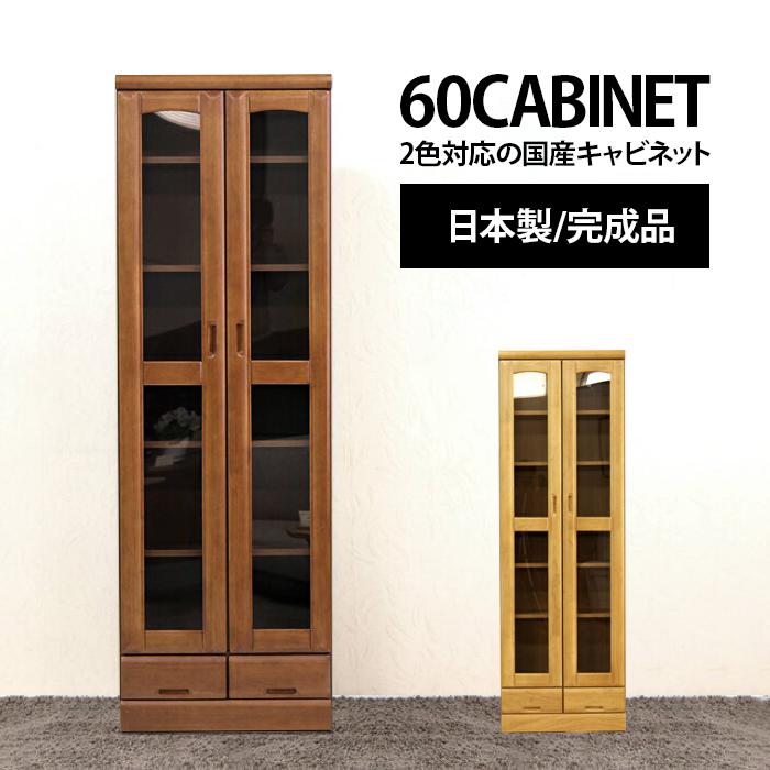 キャビネット 完成品 扉付き 木製 幅60cm ハイタイプ ライトブラウン