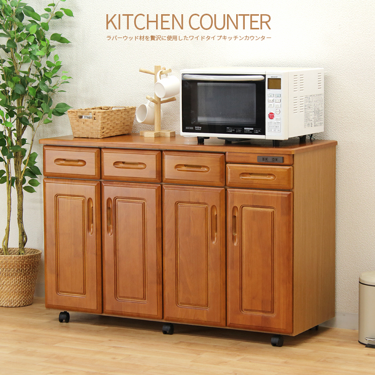 キッチンカウンター 完成品 幅120cm キャスター付き 木製 シック ブラウン  キッチン収納 食器棚 食器収納 ダイニングボード キッチンボード キッチンキャビネット 水屋 国産品 日本製