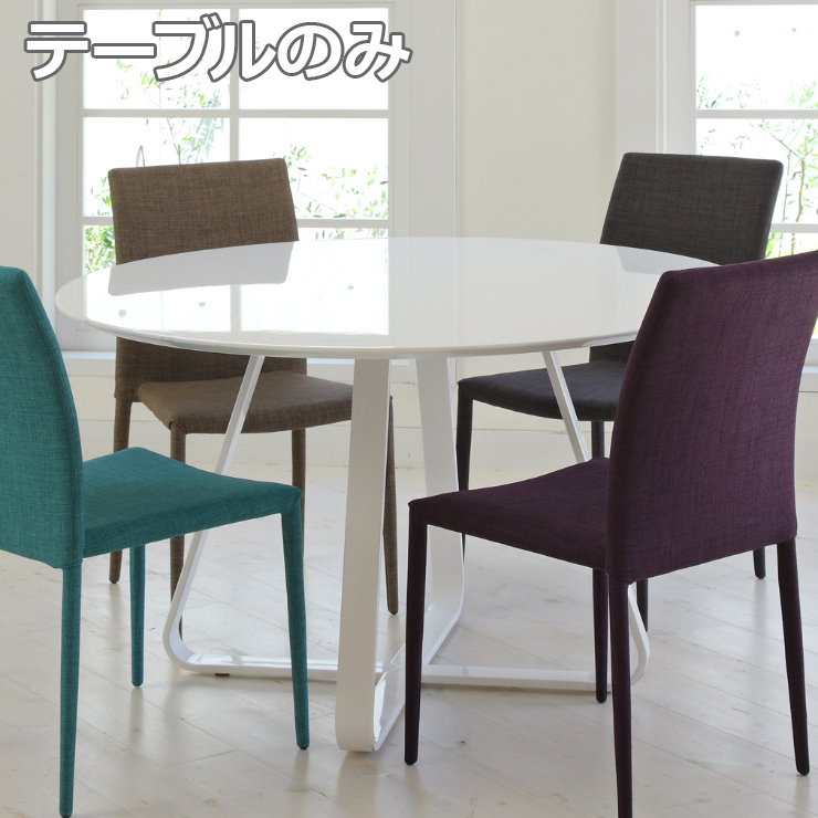 ダイニングテーブル 幅120cm 円形 丸テーブル 4人用 4人掛け用 モダン ホワイト