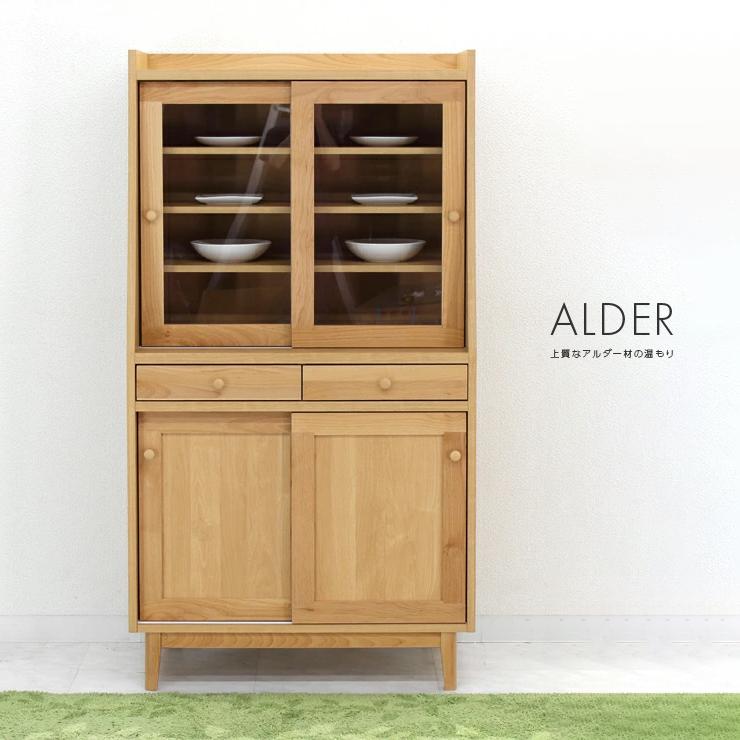 食器棚 完成品 引き戸 幅85cm 高さ160cm 木製 アルダー 脚付き 北欧風 ナチュラル 堀田木工所