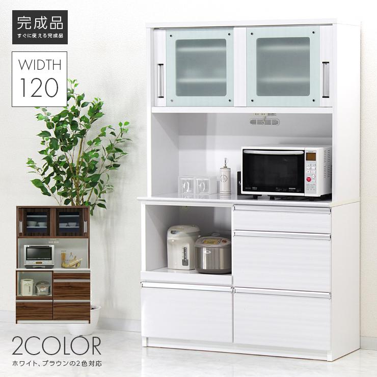 【室内搬入設置無料】食器棚 レンジ台 完成品 約幅120cm 約高さ190cm ハイタイプ ブラウン ホワイト