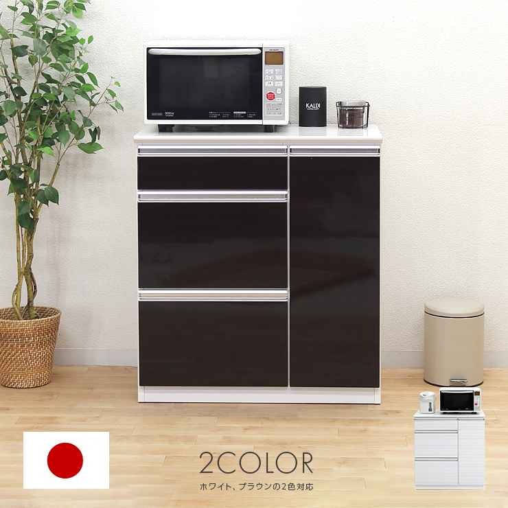 キッチンカウンター 幅80cm モダン ホワイト ブラウン