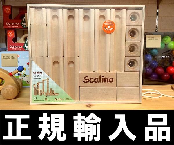 【最大1200円OFFクーポン配布中】スカリーノ 基本セット SCALINO 正規輸入品