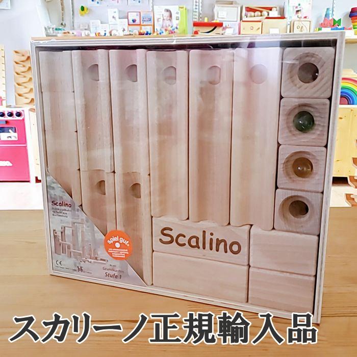 正規輸入品 送料無料 スカリーノ ビー玉 積み木 知育玩具 スロープ SCALINO 基本セット 送料無料新品 ニキティキ 時間指定不可 特別セール 木のおもちゃ ピタゴラスイッチ