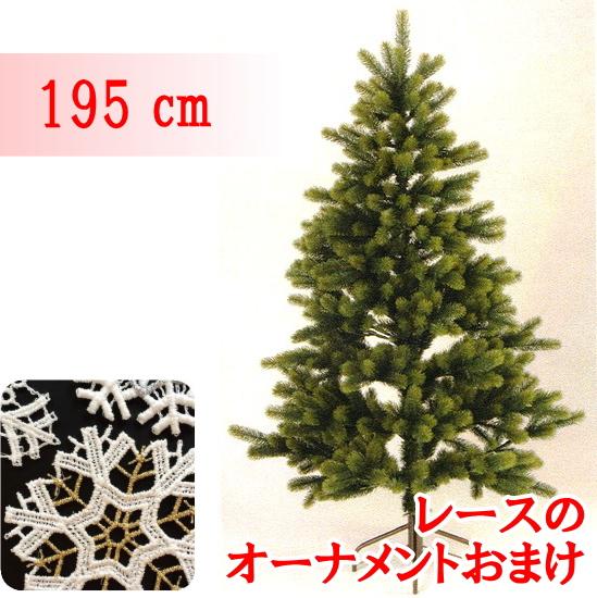 【すぐに使えるクーポン配布中】クリスマスツリー 195cm RSグローバルトレード社 【送料無料 ニキティキ RS GLOBALTRADE PLASTIFLOR プラスティフロア】
