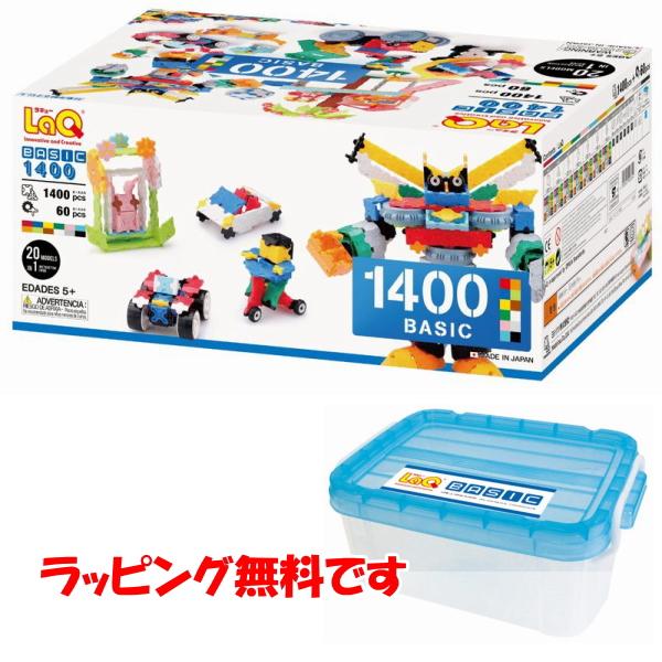 【すぐに使えるクーポン配布中】ラキュー ベーシック 1400 basic LaQ 送料無料 知育玩具 知育ブロック 男の子 女の子 かしこくなる おもちゃ ラキュー1400