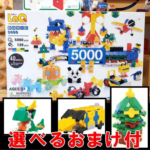 【数量限定おまけ付】ラキュー ベーシック 5000 basic 【送料無料 LaQ 知育玩具 知育ブロック】