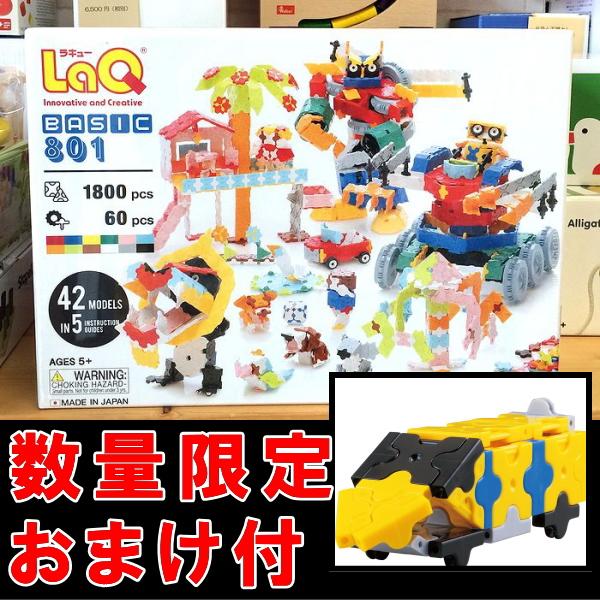 ラキュー ベーシック 801 basic 【LaQ 送料無料 知育玩具 知育ブロック ラキュー801】