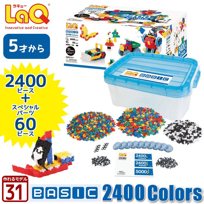 LaQ ( ラキュー )ベーシック 2400カラーズ(2400pcs)【知育玩具 知育 ブロック おもちゃ 5歳 子供 大人 小学生 お誕生日 人気 ギフト】