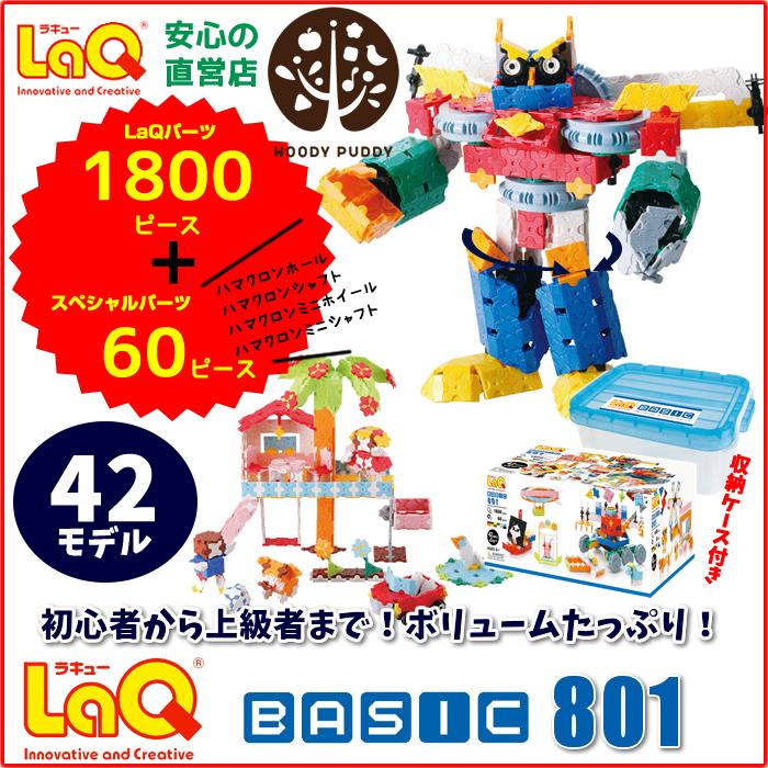 LaQ ( ラキュー )ベーシック801 送料無料【知育玩具 ブロック 知育ブロック おもちゃ 5歳 ギフト 子供 大人 小学生 お誕生日 人気 ギフト】