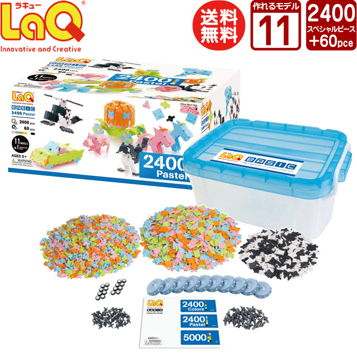 LaQ ( ラキュー )ベーシック 2400パステル(2400pcs)【知育玩具 知育 ブロック おもちゃ 5歳 子供 大人 小学生 お誕生日 人気 ギフト】