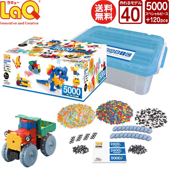LaQ (ラキュー)ベーシック 5000(5000pcs)【知育玩具 ブロック 知育ブロック おもちゃ 5歳 ギフト 子供 大人 小学生 お誕生日 人気 ギフト】