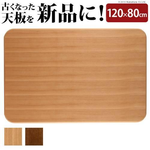 こたつ天板 のみ 長方形 楢 角丸 テーブル ダイニング 食卓 天板 単品 DIY 120×80 こたつ板 日本製 国産 コタツ天板 こたつ用天板 交換 取換