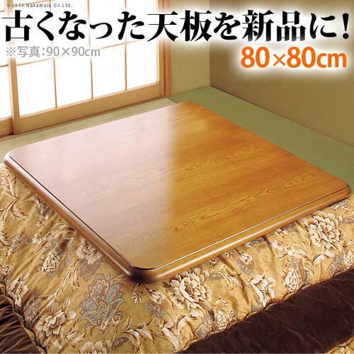 こたつ天板 のみ 正方形 楢 角丸 テーブル ダイニング 食卓 天板 単品 DIY 80×80 国産 日本製 コタツ天板 こたつ板 こたつ用天板 交換 取換