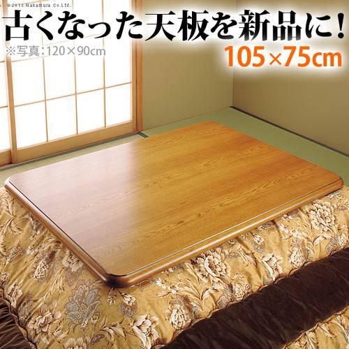 こたつ天板 のみ 長方形 楢 角丸 テーブル ダイニング 食卓 天板 単品 DIY 105×75 国産 日本製 コタツ天板 こたつ板 こたつ用天板 交換 取換