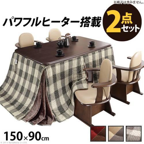 こたつ + 掛布団 セット ダイニングテーブル こたつテーブル ハイタイプ 椅子用 センターテーブル ローテーブル こたつ布団 掛け布団 正方形 ソファー用 高さ調節 高さ調整 昇降 ロータイプ 低め 継ぎ足 継足 90×150 省スペース