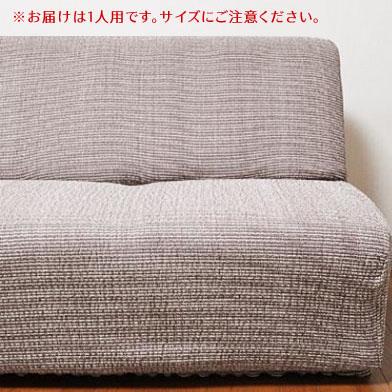 抗菌 防臭 フィット ストレッチ ソファーカバー 日本製 ブラウン 肘なし 1人掛け用