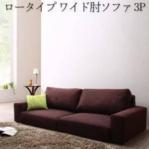 ローソファー ローソファ 座椅子 低い 椅子 ソファー ソファ おしゃれ 安い 北欧 3人掛け 三人掛け 3P ( ソファワイド肘 ロータイプ3P )