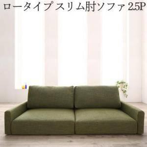 ローソファー ローソファ 座椅子 低い 椅子 ソファー ソファ おしゃれ 安い 北欧 2.5人掛け 2.5P ( ソファスリム肘 ロータイプ2.5P )