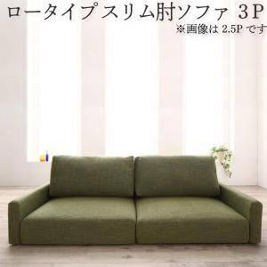 ローソファー ローソファ 座椅子 低い 椅子 ソファー ソファ おしゃれ 安い 北欧 3人掛け 三人掛け 3P ( ソファスリム肘 ロータイプ3P )