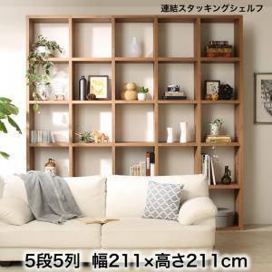 本棚 ディスプレイラック 棚 シェルフ オープンラック 収納 北欧 おしゃれ 木製 ラック 飾り棚 リビング ( ハイタイプ 幅211 )