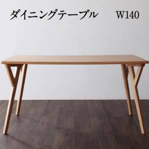ダイニングテーブル おしゃれ 安い 北欧 食卓 テーブル 単品 モダン 机 会議用テーブル ( テーブル幅140 )
