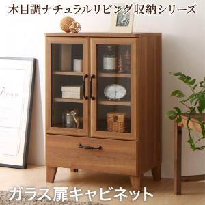 食器棚 おしゃれ 北欧 安い キッチン 収納 棚 ラック 木製 大容量 カップボード ダイニングボード ( キャビネットガラス扉 幅60 )