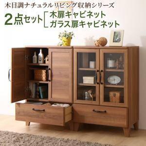 食器棚 ×2 おしゃれ 北欧 安い キッチン 収納 棚 ラック 木製 大容量 カップボード ダイニングボード ( キャビネット2点(キャビネット×2) 幅60 )