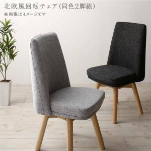 ダイニングチェア 2脚 椅子 おしゃれ 北欧 安い アンティーク 木製 シンプル ( 食卓椅子 ) 座面高43 座面低め ロータイプ ファブリック 背もたれ シートクッション ハイバック モダン スタイリッシュ クール