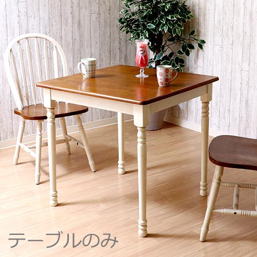 ダイニングテーブル おしゃれ 安い 北欧 食卓 テーブル 単品 正方形 2人用 二人用 コンパクト 小さめ 一人暮らし 75×75 アンティーク ウォールナット ホワイト 白 机 会議用テーブル カフェテーブル ミーティングテーブル
