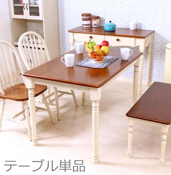 ダイニングテーブル おしゃれ 安い 北欧 食卓 テーブル 単品 4人用 四人用 3人 115×75 アンティーク ウォールナット ホワイト 白 机 会議用テーブル カフェテーブル ミーティングテーブル