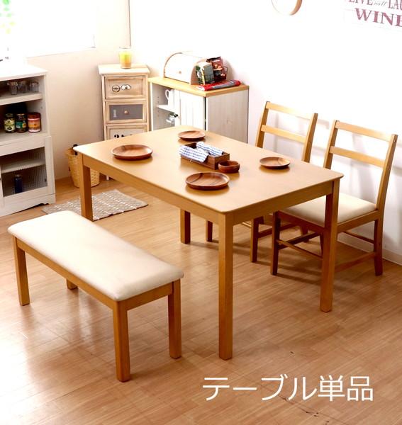 ダイニングテーブル おしゃれ 安い 北欧 食卓 テーブル 単品 モダン 机 会議用テーブル ナチュラル 幅120 奥行75 高さ72
