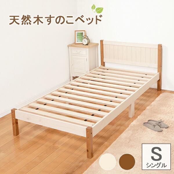 激安の ベッド シングル パイン材 約 幅100×奥行206×高さ69×床面高28cm, ジャワスポーツ d438ea0a