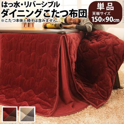 ダイニングこたつ布団 はっ水 リバーシブル 150×90cm こたつ用(312×252) 長方形 洗える