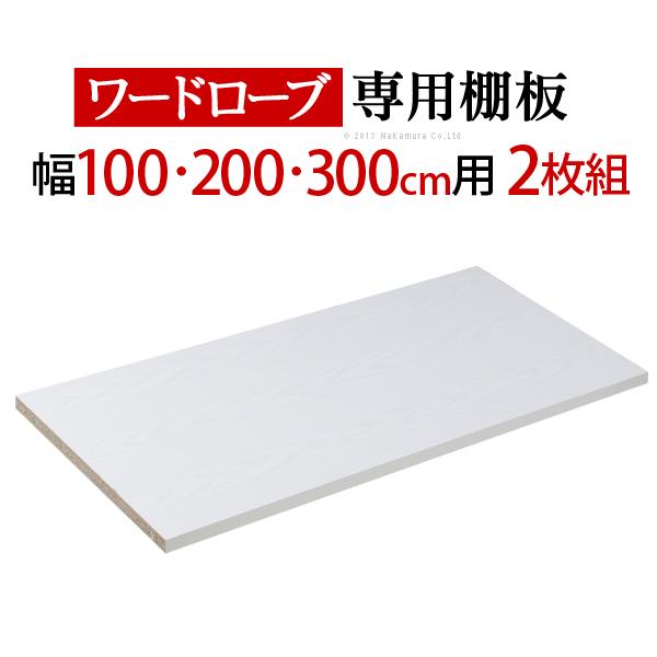 ワードローブ 専用棚板幅100cm用 2枚組 棚板 ワードローブ 部品 クローゼット パーツ