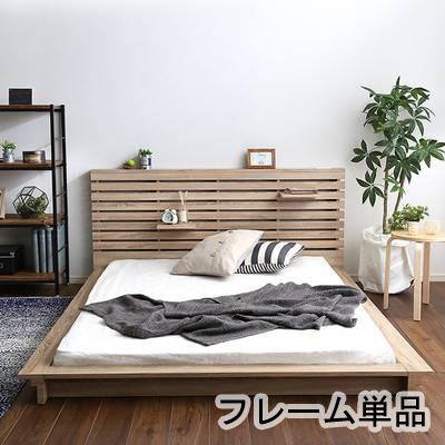 一人暮らし 棚 ローベッド ロータイプ ロー 北欧 おしゃれ モダン ベッド シングルベッド シングルサイズ シングル 低い 低いベッド 低いベット