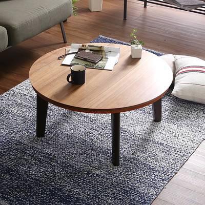 一人暮らし ウォルナット 木製テーブル こたつテーブル 丸型 丸 丸テーブル こたつ センターテーブル ローテーブル コーヒーテーブル デスク 机 文机 リビング