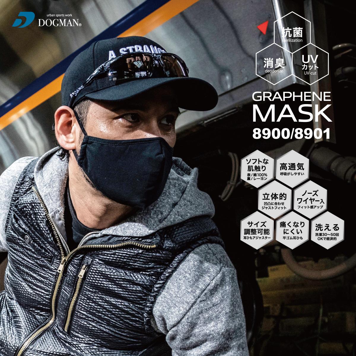 花粉 ほこり 最安値 年末年始大決算 かぜ対策に新素材グラフェンを使用したマスク ≪ポイント5倍 25日0:00~23:59まで≫ 抗菌消臭 DOGMAN UR 8900 グラフェンマスク CUC 作業着 中国産業 WORCLO 細菌 マスク ワークウェア 風邪 ドッグマンアーバンスポーツ 作業服 ウイルス飛来対策