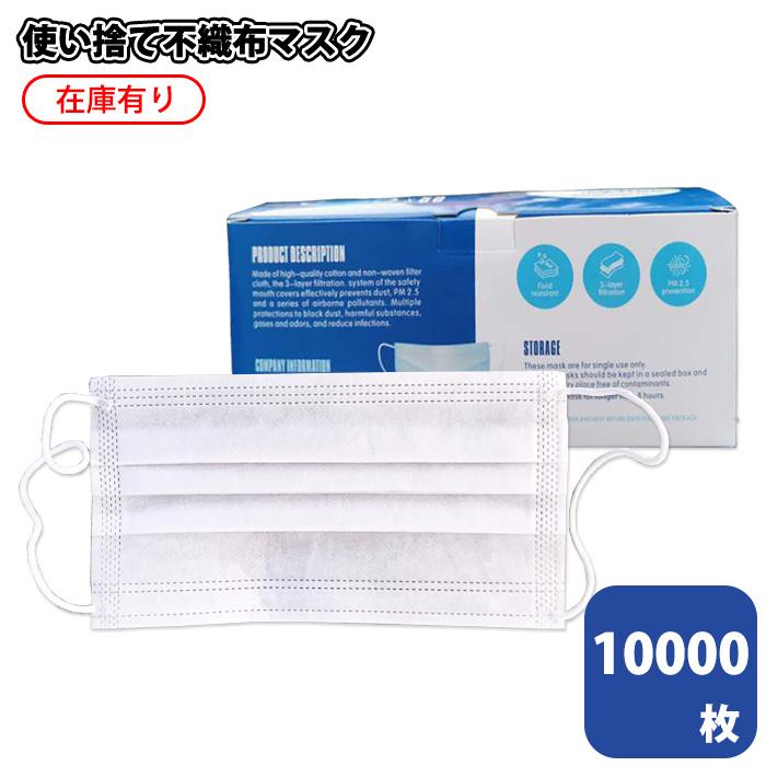 [1枚あたり39円] 使い捨て3層構造マスク 10000枚 | 白 不織布 ウイルス 飛沫 花粉 除去 男女兼用 予防 防護マスク