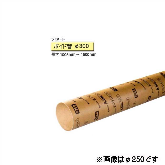 ボイド管 スリーブ ラミネート加工 径300mm×1005mm~1500mm カット販売