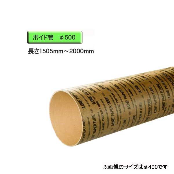 ボイド管 ( スリーブ ) 径500mm×1505mm~2000mm カット販売