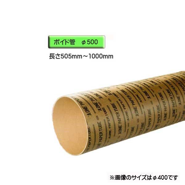 ボイド管 ( スリーブ ) 径500mm×505mm~1000mm カット販売