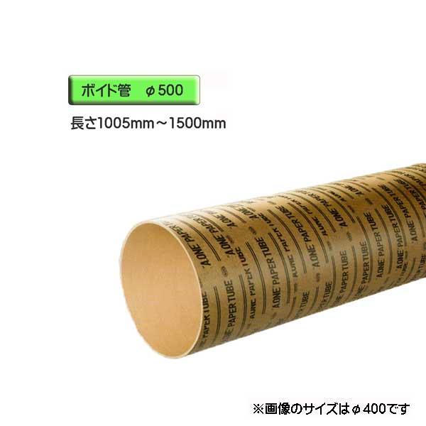 ボイド管 ( スリーブ ) 径500mm×1005mm~1500mm カット販売