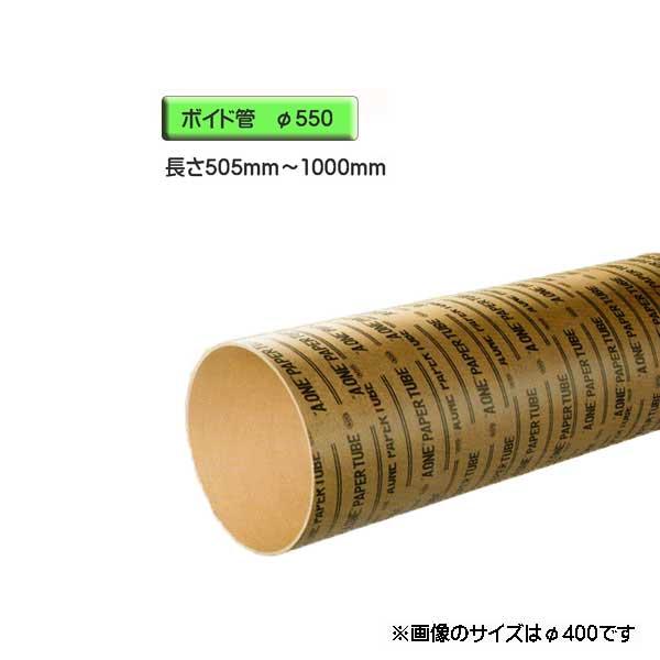 ボイド管 ( スリーブ ) 径550mm×505mm~1000mm カット販売