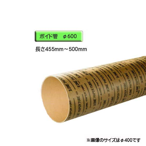 ボイド管 ( スリーブ ) 径600mm×455mm~500mm カット販売