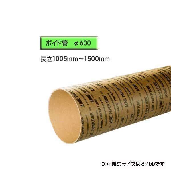 ボイド管 ( スリーブ ) 径600mm×1005mm~1500mm カット販売