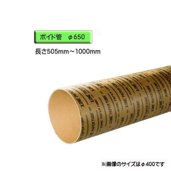 ボイド管 ( スリーブ ) 径650mm×505mm~1000mm カット販売